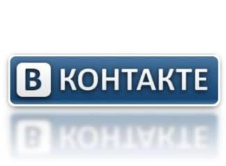 а. вконтакте