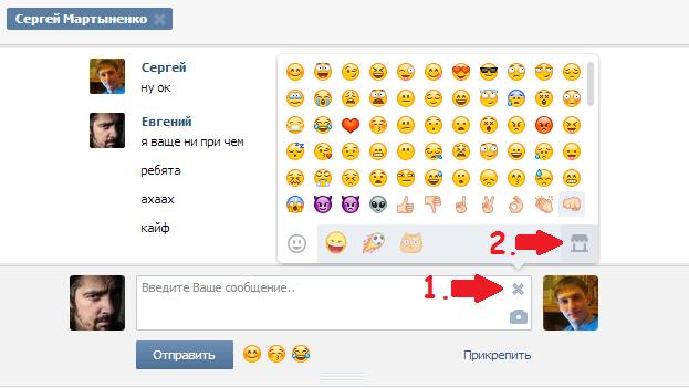 а. как добавить стикер вконтакте 1