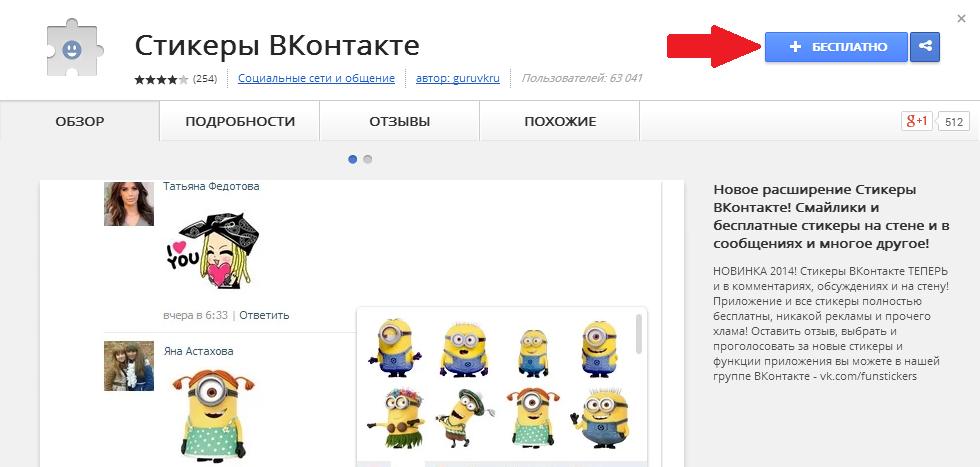 а. подключения расширения для бесплатных стикеролв вконтакте 3