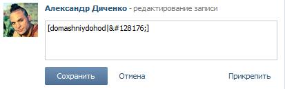 а. ссылка в смайлик вконтакте 3