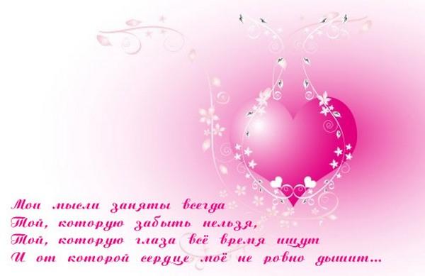 а. поздравления в стихах в день святого валентина