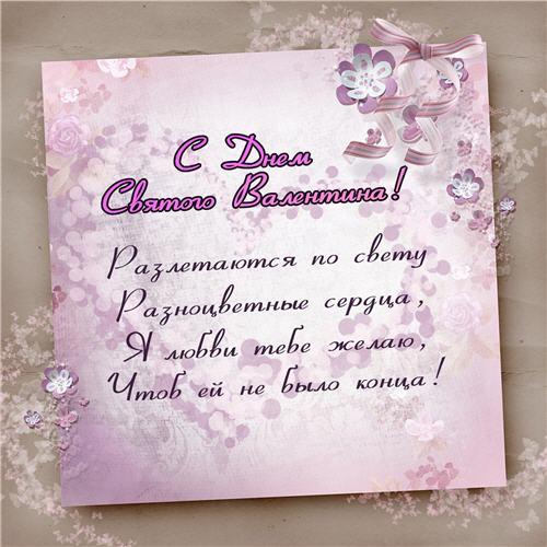 а. поздравления в стихах на день влюбленных 14 февраля