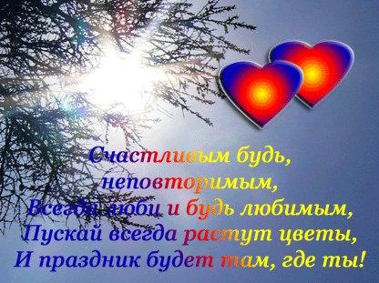 а. поздравления в стихах на день влюбленных