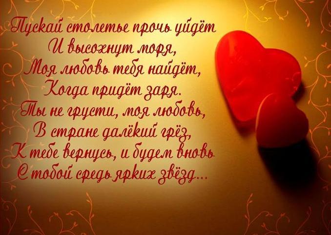 а. поздравления в стихах на день всех влюбленных