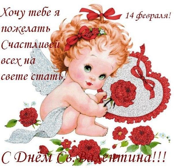 а. поздравления в стихах на день святого валентина дня всех влюбленных 1