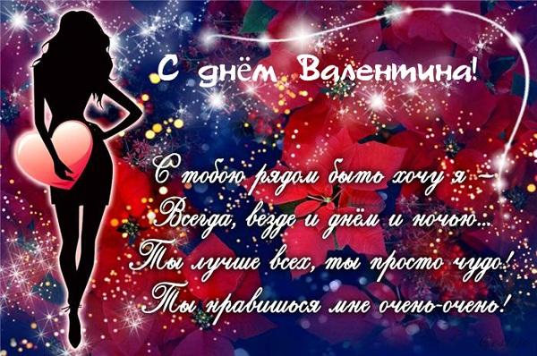а. поздравления в стихах на день святого валентина, на день влюбленных