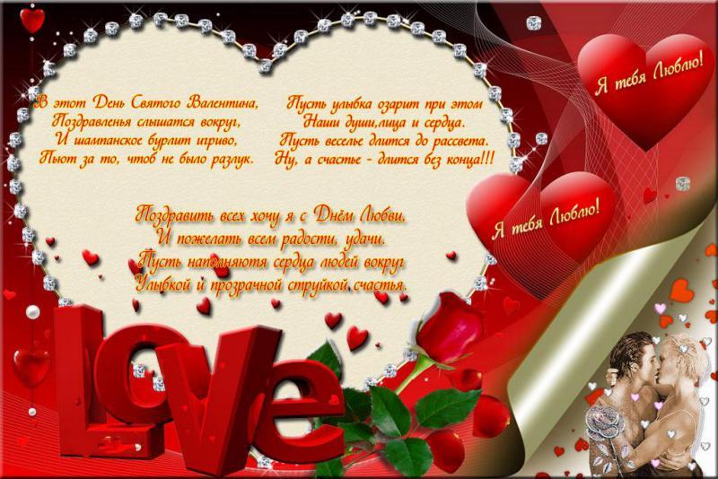 а. поздравления в стихах 14 февраля в день всех влюбленных
