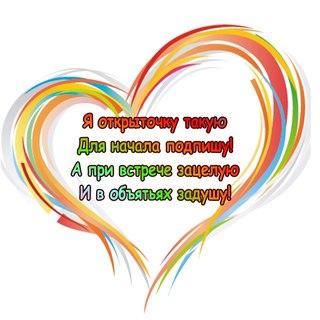 а. поздравления в стихах 14 февраля на день влюбленных .