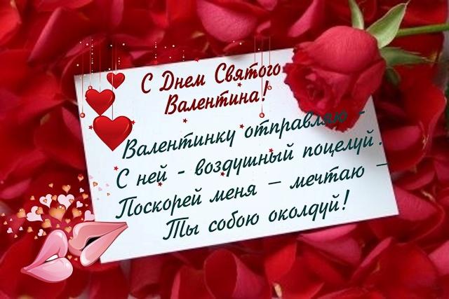 а. поздравления в стихах 14 февраля на день всех влюбленных