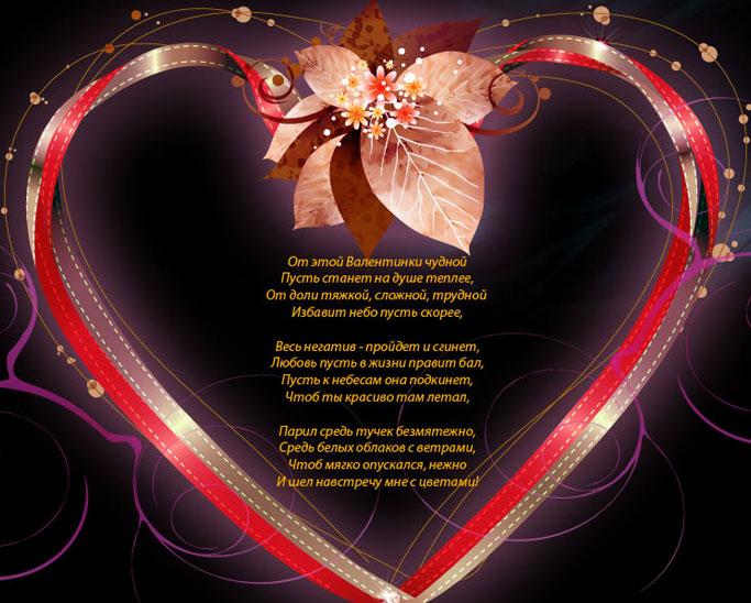 а. поздравления в стихах 14 февраля на день святого валентина