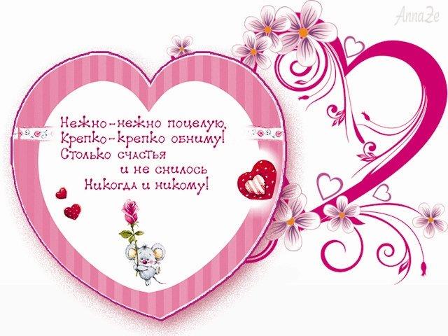 а. поздравления на день святого валентина, в день всех влюбленных