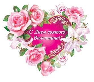 а. смс поздравления любимым 14 февраля, на день святого валентина