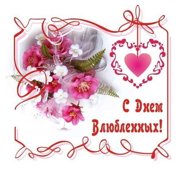 а. смс поздравления 14 февраля, на день святого валентина