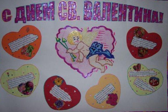а. детский сценарий на день святого валентина 1