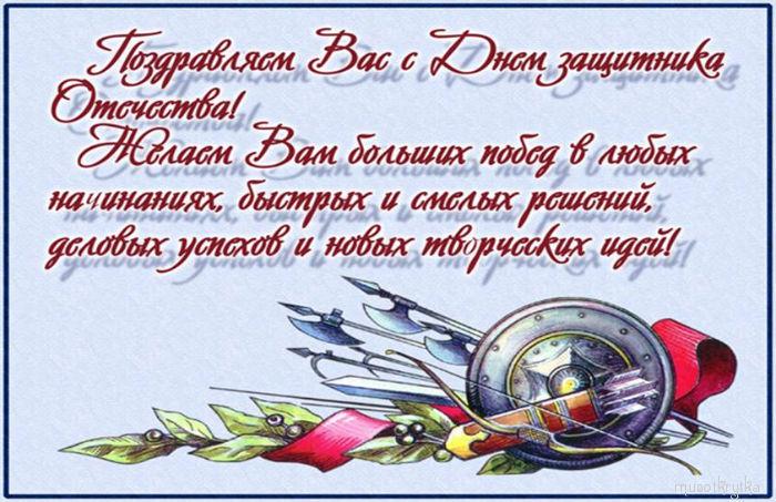 а. идеи на 23 февраля открытка поздравлений