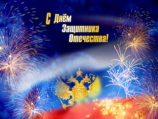 а. идеи на 23 февраля поздравления открытки 1