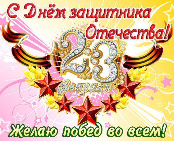 а. идеи на 23 февраля поздравления открытки
