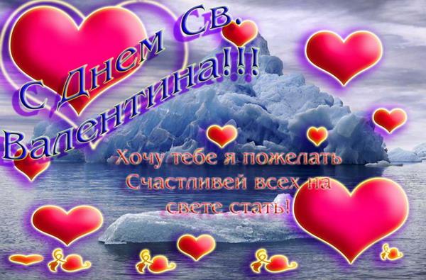 а. 14 февраля с днем всех влюбленных