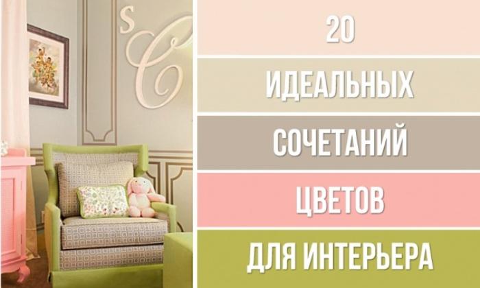 а. сочетание цветов в дизайне интерьера 1...