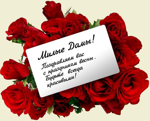 krasivye-kartinki-i-otkrytki-s-8-marta-11