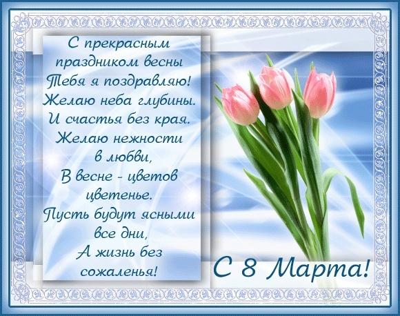 krasivye-kartinki-i-otkrytki-s-8-marta-9
