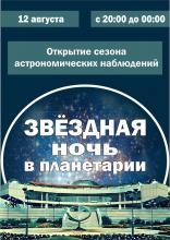 12-avgusta-v-Bolshom-novosibirskom-planetarii-sostoitsya-otkrytie-sezona-astronomicheskih-nablyudenij
