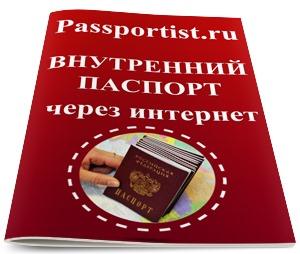 zamena-i-poluchenie-pasporta-rf-cherez-internet
