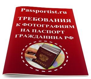 Требования к фотографиям на паспорт гражданина России