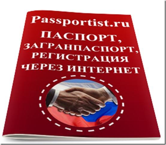 Паспорт регистрации учета через интернет