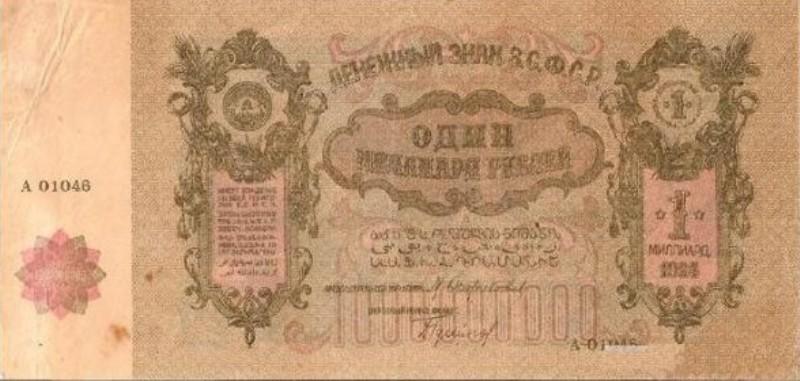 kak-vyglyadit-odin-milliard-rublej