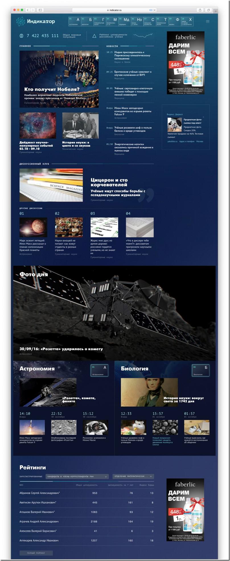 Rambler&Co запустил новый портал о науке Индикатор. image