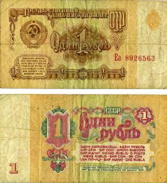 dengi-sssr-1-rubl