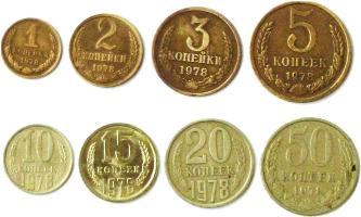 dengi-sssr-monety-ot-1-kopejki-do-50-kopeek