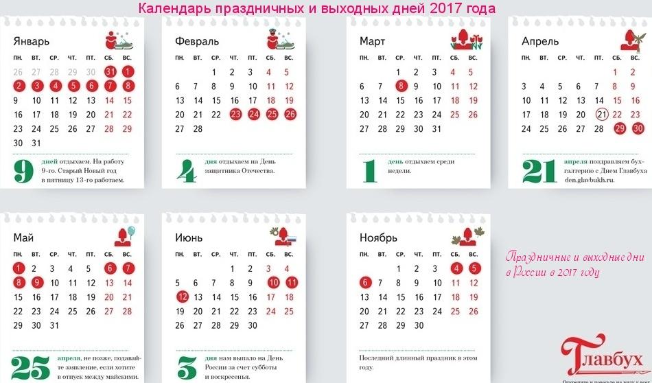 Kalendar-prazdnichnyh-i-vyhodnyh-dnej-2017-goda