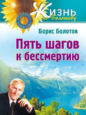 Zolotye-pravila-ozdorovleniya-Akademika-Bolotova
