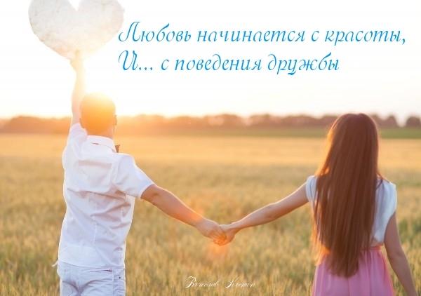 aforizmy.-lyubov.-s-chego-nachinaetsya-lyubov