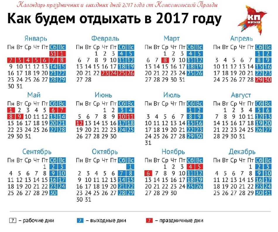 kalendar-prazdnichnyh-dnej-na-23-fevralya-kak-otdyhaem