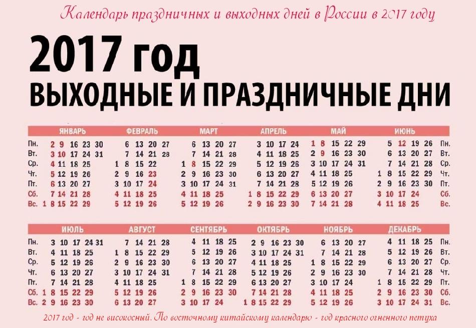 kalendar-prazdnichnyh-dnej-v-2017-godu-v-Rossii