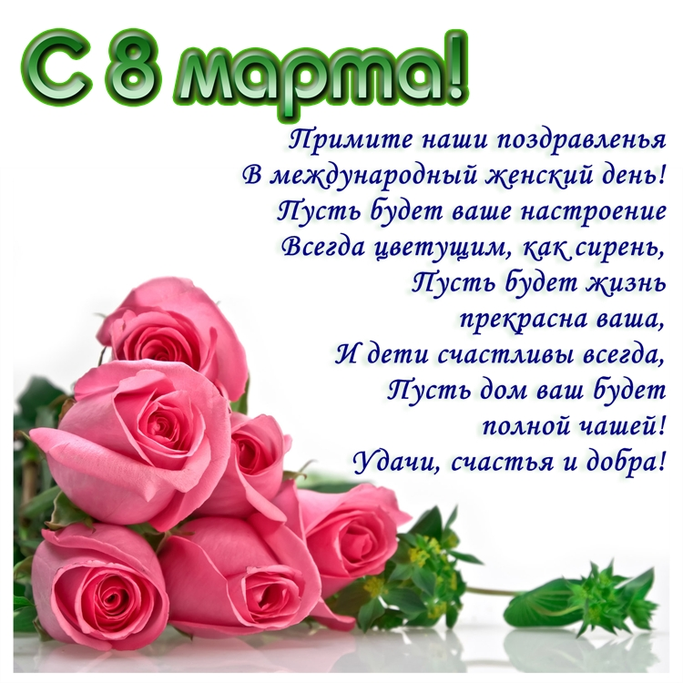 поздравление с праздником 8 марта стих бесплатные обои