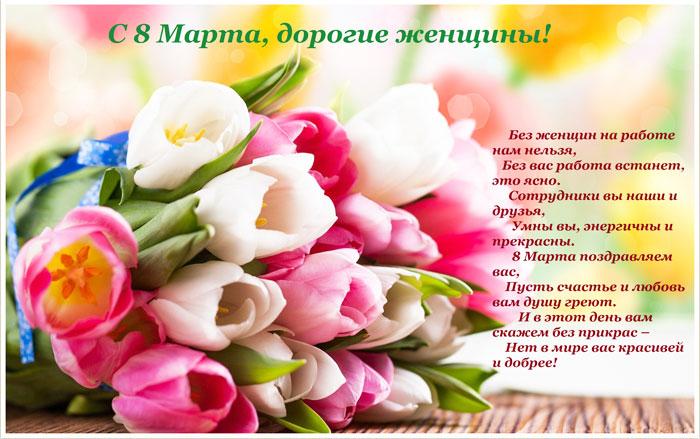 Krasivye-otkrytki-s-8-marta-kollegam