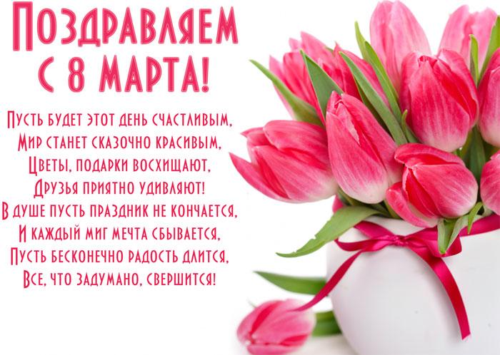 Krasivye-otkrytki-s-8-marta-pozdravlenie-v-stihah