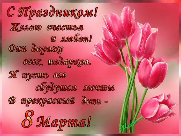 Krasivye-otkrytki-s-8-marta-v-stihah-tyulpany