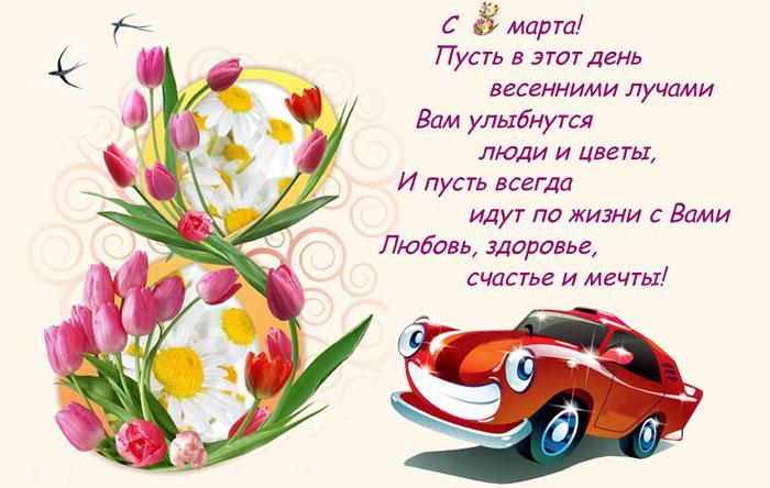 Krasivye-otkrytki-s-8-marta...