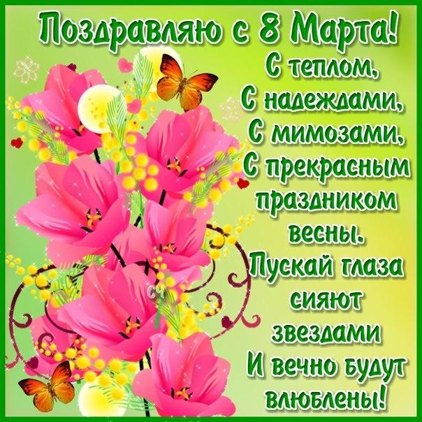 krasivye-otkrytki-s-8-marta-v-stihah-s-tsvetami-mimoza