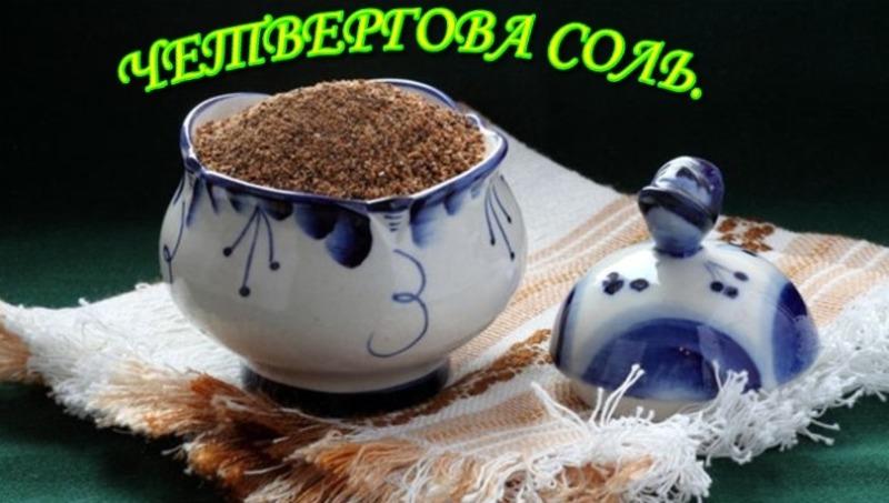 chetvergovaya-sol-kak-pravilno-prigotovit-vopros-tajnomu-orakulu