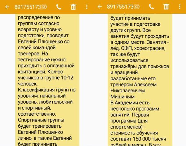 skolko-stoit-uchitsya-figurnomu-kataniyu-u-Evgeniya-Plyushhenko-tseny