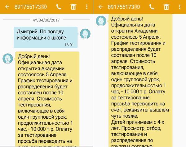 skolko-stoit-uchitsya-figurnomu-kataniyu-u-Evgeniya-Plyushhenko...