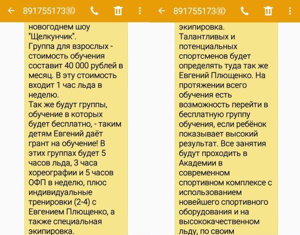 skolko-stoit-uchitsya-figurnomu-kataniyu-u-Plyushhenko-tseny