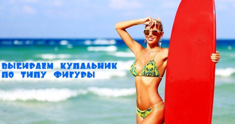 vybiraem-kupalnik-po-tipu-figury-shema-foto