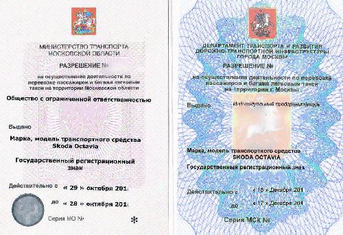 kak-poluchit-litsenziyu-na-taksi-dlya-raboty-taksistom-instruktsiya